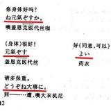 北京人日本語学習「学習-1」