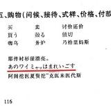 北京人日本語学習「学習-4」