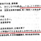 北京人日本語学習「学習-2」