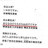 北京人日本語学習「学習-3」