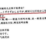 タイトル「北京人の学習-5」