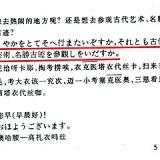 北京人日本語学習「学習-最終回」