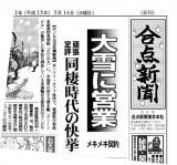 新聞パロディ(記事)