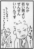 nanamanen