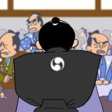 まんが超忠臣蔵#3「大評定」