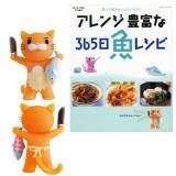 「アレンジ豊富な365日魚レシピ」