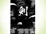 剣 傑作選 DVD-BOX