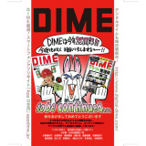 DIME 2011年賀状