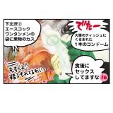 「アングラ童貞」2