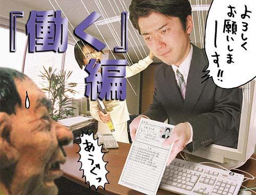 合成イラスト「働く編1」