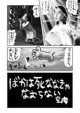 リアル絵漫画(白黒)