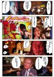 リアル絵漫画1