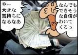 「アングラ童貞」7