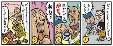 07.ポケミニ