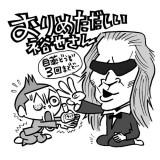 07.内田裕也