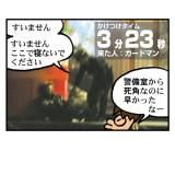 「アングラ童貞」5
