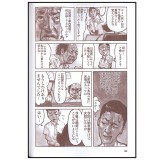 「JR東海K線に出没する露出狂の女」-1