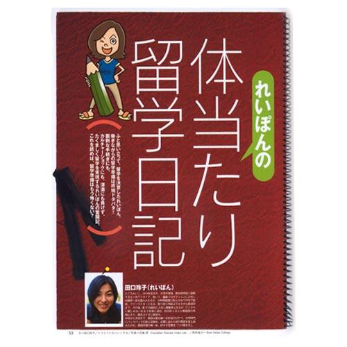 れいぽんの留学日記-1