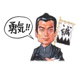 02.近藤勇-2