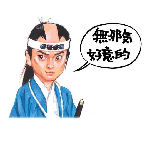 04.沖田総司