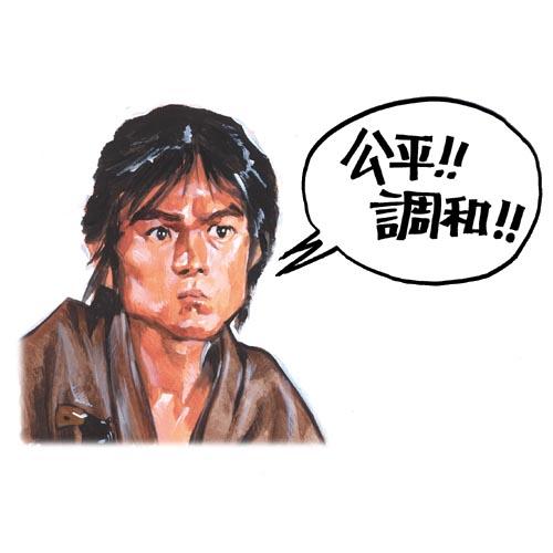05.坂本龍馬