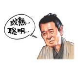 06.佐久間象山