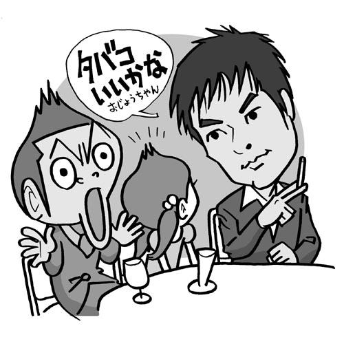 14.高知東生