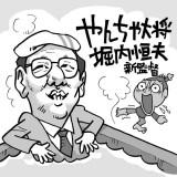 18.堀内恒夫