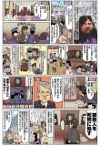 日刊ゲンダイ「麻原裁判」