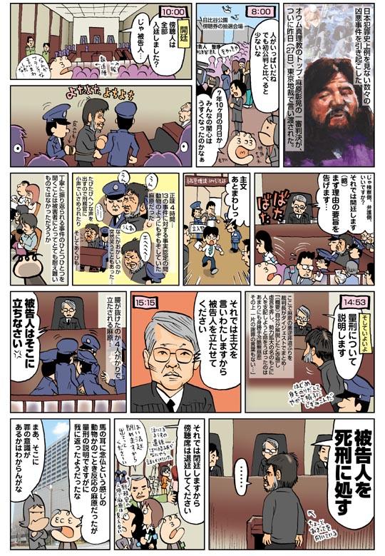 ゲンダイ-1「麻原裁判」