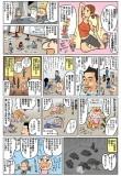 日刊ゲンダイ「ヨガ」