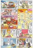 日刊ゲンダイ「平●島ビッ●ファン」