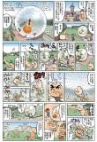 日刊ゲンダイ「ゾーブ」