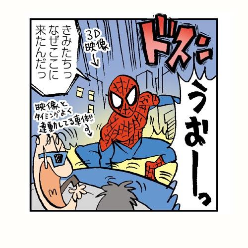 156.USJスパイダーマンライド