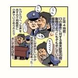 159.麻原裁判 [東京地裁]