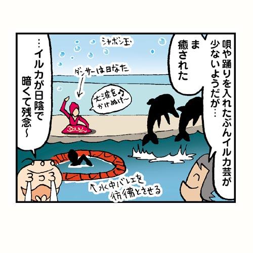 166.新江ノ島水族館