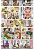 日刊ゲンダイ「梅林」