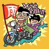 12.よしゲー「アメアメ爆走族」