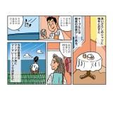 パロディ漫画-2
