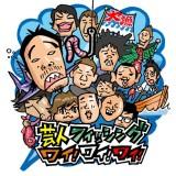 14.よしゲー「芸人フィッシングワイ!ワイ!ワイ!」