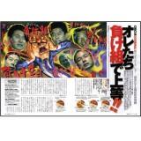 特集記事-09