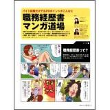 職務経歴書マンガ道場