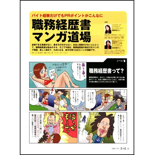 職務経歴書マンガ道場01