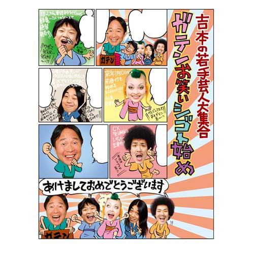 16.芸人さんの顔ハメ絵