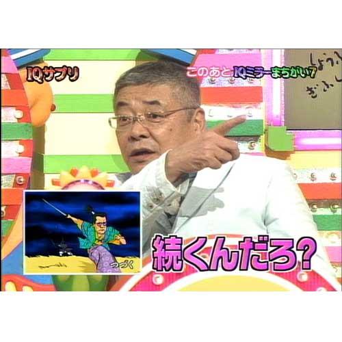 IQサプリ「対決」05