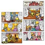 コージゲンバーZ-02