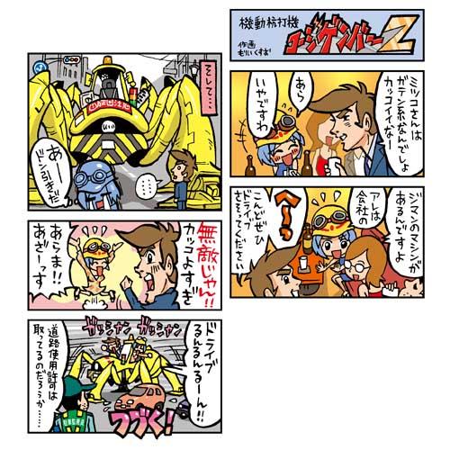 コージゲンバーZ(02)